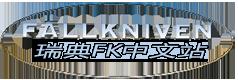 Fallkniven_瑞典FK官网_福克尼文